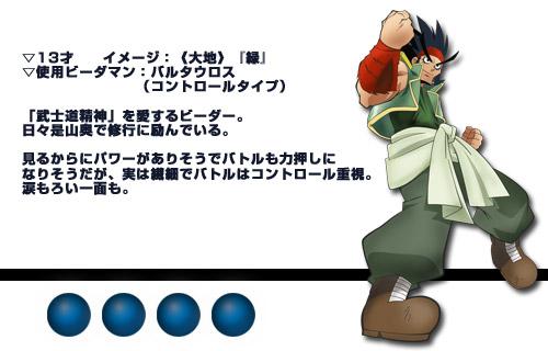 http://www.animecharactersdatabase.com/./images/Bakkyuu/Jubee_Sanada.jpg