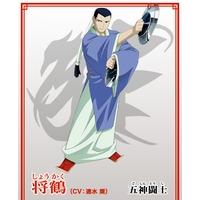 Image of Shoukaku Chouyou