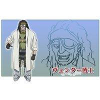 Image of Professor Bender