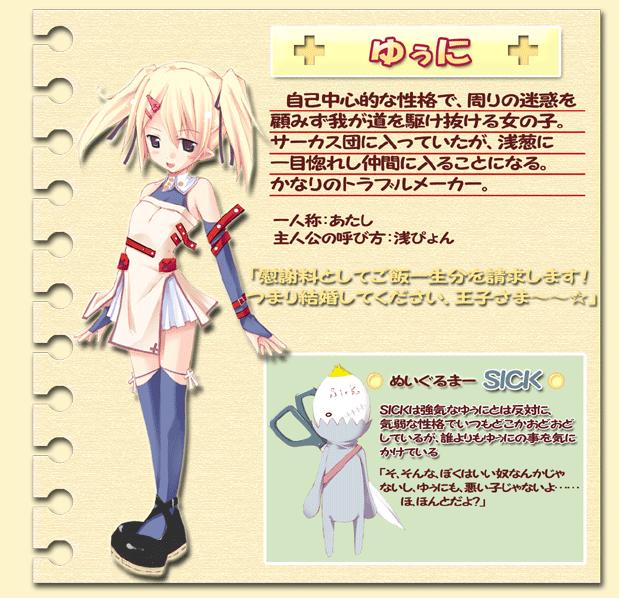 http://www.animecharactersdatabase.com/./images/Meiguruma/Yuluni.png