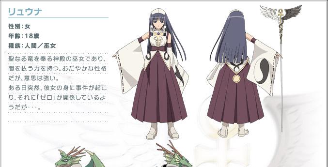 http://www.animecharactersdatabase.com/./images/SHiningTearsXWind/Ryuuna.png