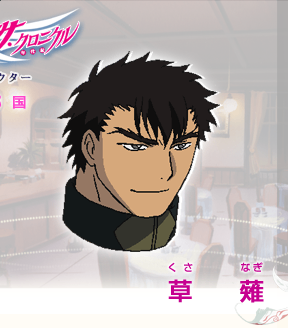 http://www.animecharactersdatabase.com/./images/Tsubasa/Kusanagi.png