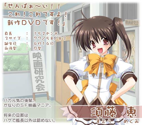 http://www.animecharactersdatabase.com/./images/Tsukushite_Ageruno/Sudou_Megumi.jpg