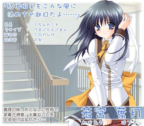 http://www.animecharactersdatabase.com/./images/Tsukushite_Ageruno/Wakamiya_Haduki.jpg