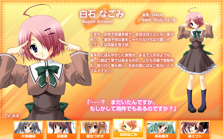 http://www.animecharactersdatabase.com/./images/akane/Nagomi_Shiraishi.png