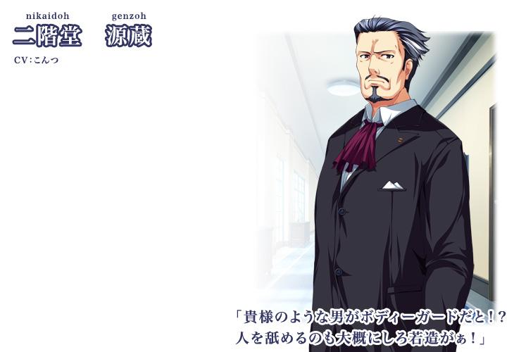 http://www.animecharactersdatabase.com/./images/akatsukinogoei/Genzoh_Nikaidoh.jpg