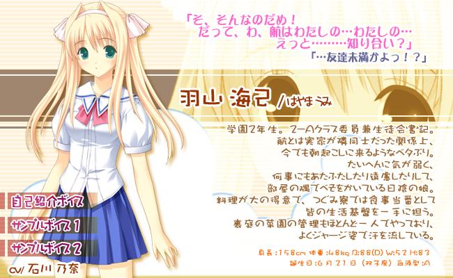 http://www.animecharactersdatabase.com/./images/aozora/Umi.jpg