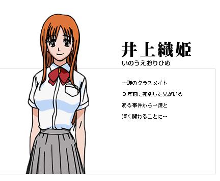 http://www.animecharactersdatabase.com/./images/bleach/Otohime_Inoue.png