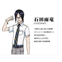 Image of Uryuu Ishida
