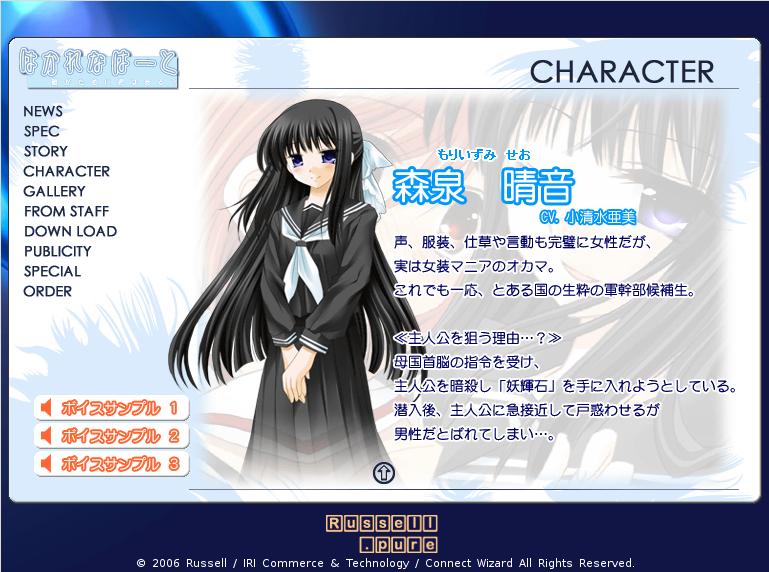 http://www.animecharactersdatabase.com/./images/hakarenahaato/Seo_Moriizumi.png