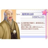 Image of Genjirou Kazama