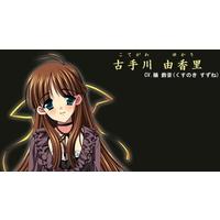 Image of Yukari Kotegawa