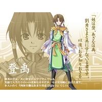 Image of Shou Rin