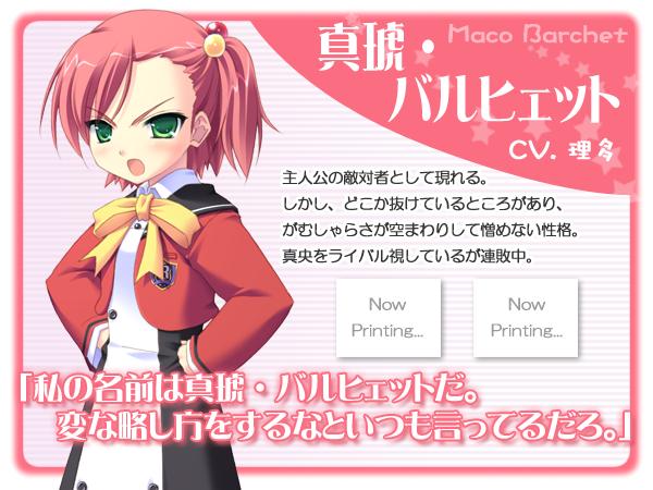 http://www.animecharactersdatabase.com/./images/mahouclub/Maco_Barchet.png