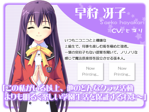 http://www.animecharactersdatabase.com/./images/mahouclub/Saeko_Hayakari.png