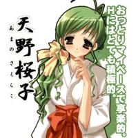 Sasorako Amano