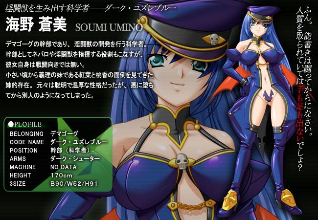 http://www.animecharactersdatabase.com/./images/tokukeisentaisairenja/Umino_Soumi.jpg