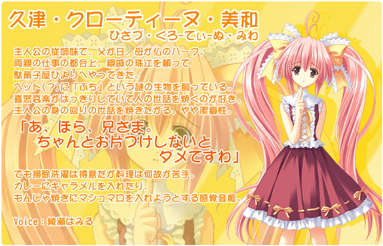 http://www.animecharactersdatabase.com/./images/whiteclarity/Miwa.jpg