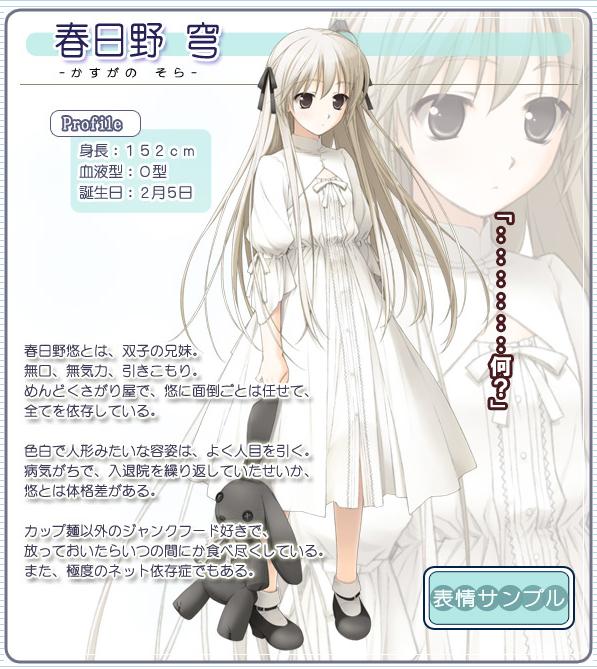 http://www.animecharactersdatabase.com/./images/yosuganosora/Sora_Kasugano.png