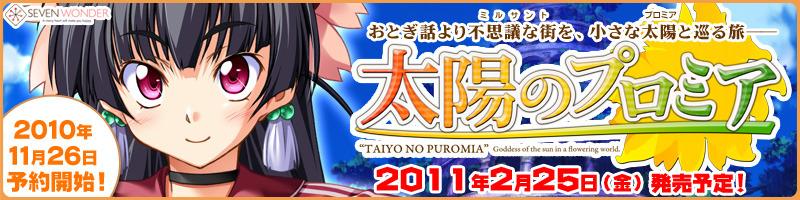 Taiyo no Puromia