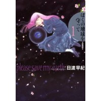 Please Save My Earth Image