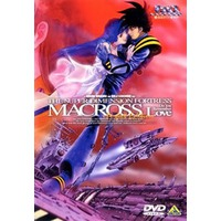 Image of The Super Dimension Fortress Macross: Do You Remember Love?