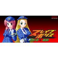 Image of Slave Police Michiru & Misuzu