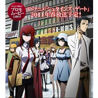 Image of STEINS;GATE