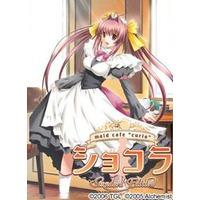 Image of Chocolat ~Maid Cafe Curio~