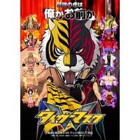 Image of Tiger Mask W