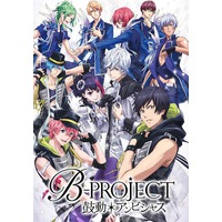 Image of B-Project: Kodou*Ambitious