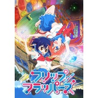 Image of Flip Flappers