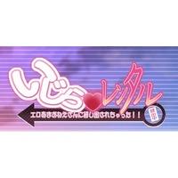 Image of Ijira Rental ~Eroama Onee-san ni Kashidasarechatta!!~