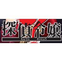 Fujouri Sekai no Tantei Reijou ~Himitsu no Teatime wa Hanazono de~