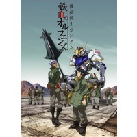 Image of Mobile Suit Gundam: Iron-Blooded Orphans