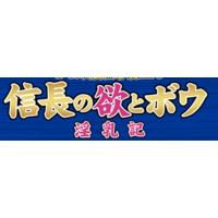 Image of Nobunaga no Yoku to Bou -Innyuuki-