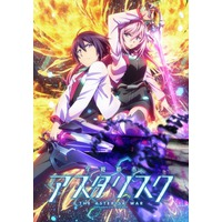Image of The Asterisk War: The Academy City of the Water