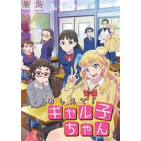 Image of Please Tell Me! Galko-chan