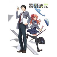 Image of Monthly Girls' Nozaki-kun