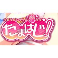 Image of Tamahaji! -Tamatama Hajikeru Imouto-tachi-