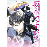 Image of Haven't You Heard? I'm Sakamoto