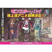 Monster High: Scary Cool Girls Image