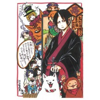 Image of Hozuki no Reitetsu 2nd Season: Part II