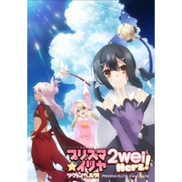 Fate/kaleid liner Prisma Illya 2wei Herz! Image