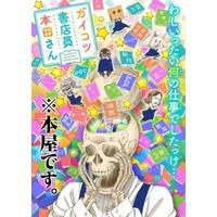 Image of Skull-face Bookseller Honda-san