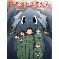 Image of Dragon Pilot: Hisone and Masotan