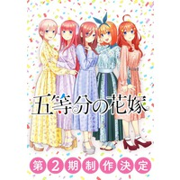 Image of The Quintessential Quintuplets 2nd Season