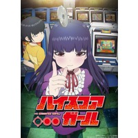 Image of High Score Girl