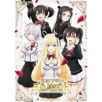 Image of Boarding School Juliet