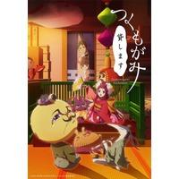 We Rent Tsukumogami Image